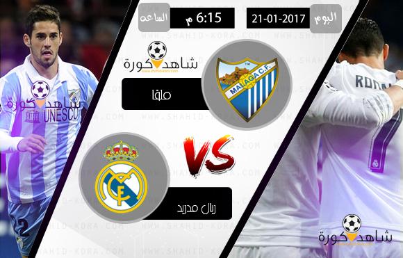 مشاهدة مباراة ريال مدريد وملقا بث مباشر