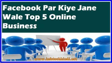Facebook Par Kiye Jane Wale Top 5 Online Business