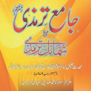 Jamia Tirmizi Shamail Tirmizi Urdu By Imam Abu Isa Muhammad Bin Isa Tirmizi