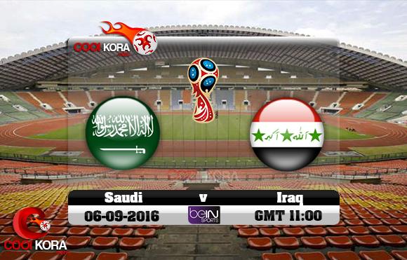 مشاهدة مباراة العراق والسعودية اليوم 6-9-2016 تصفيات كأس العالم