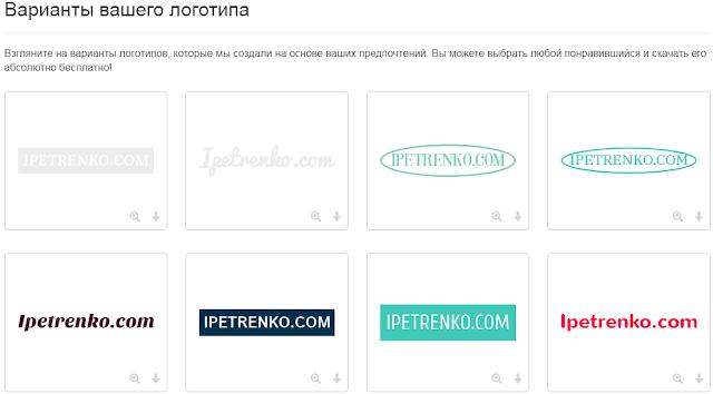 Создать логотип на Logomak.com