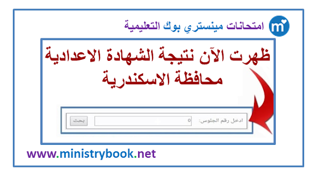 نتيجة الشهادة الاعدادية محافظة الاسكندرية 2020