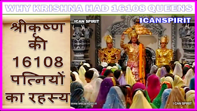 Story of 16000 wives of Krishna