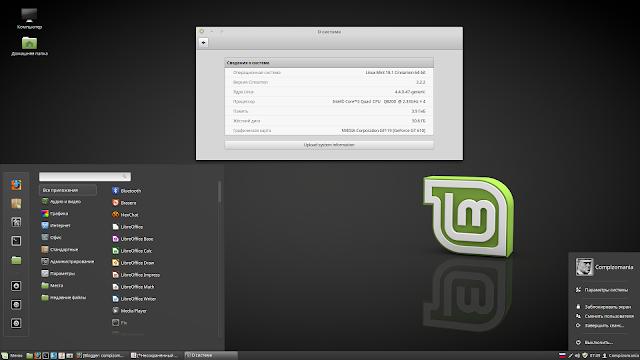 Программы для Linux Mint 17.1