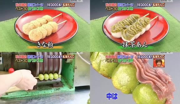 ขนมญี่ปุ่น, ขนมประเทศญี่ปุ่น, จัดอันดับอาหาร, อาหารญี่ปุ่น, ขนมดังโกะ