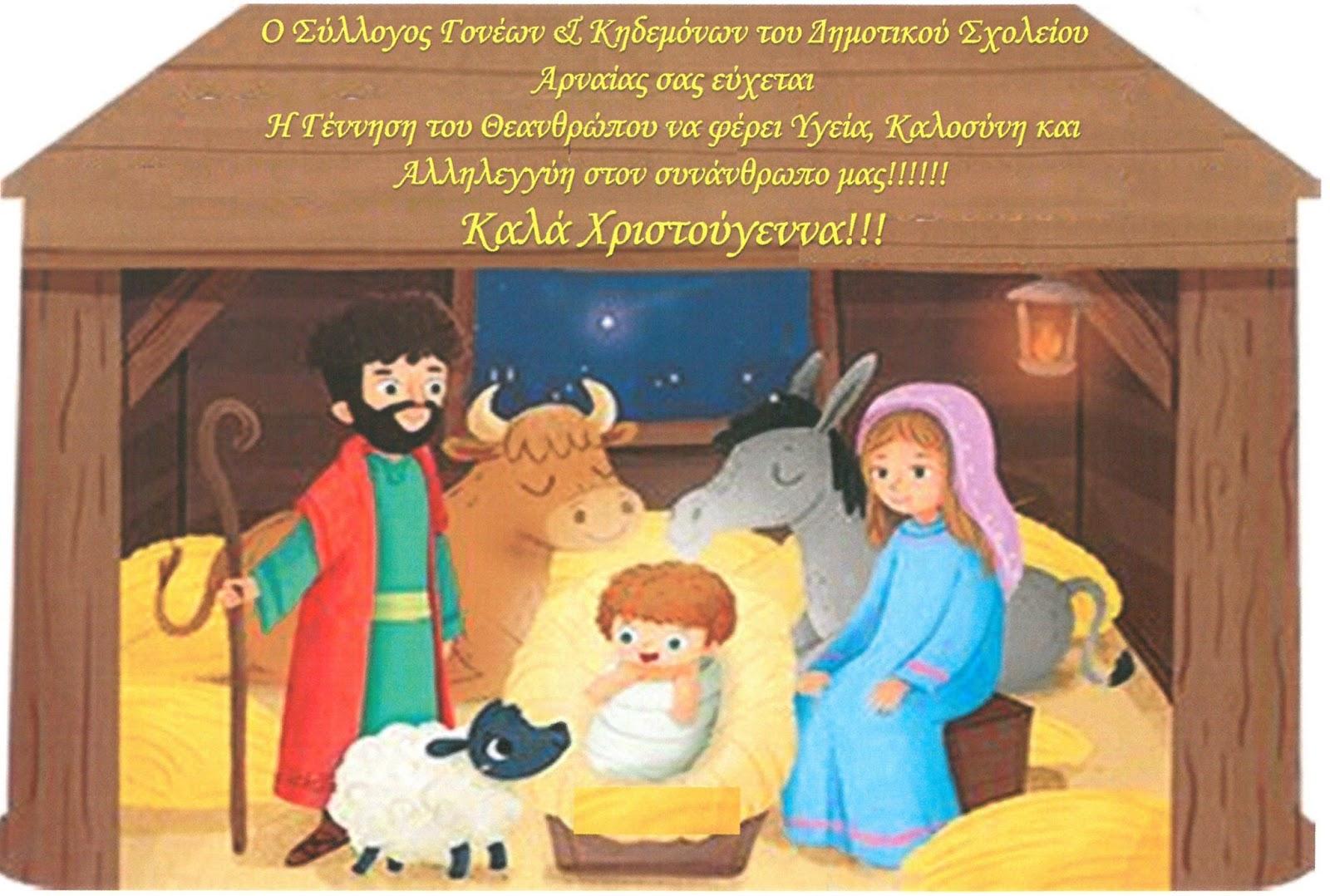 Σύλλογος Γονέων και Κηδεμόνων του Δημοτικού Σχολείου Αρναίας.  Καλά Χριστούγεννα!!!