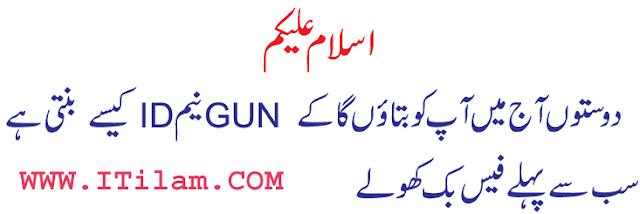 How To Make Gun Name On Facebook Learn in Urdu