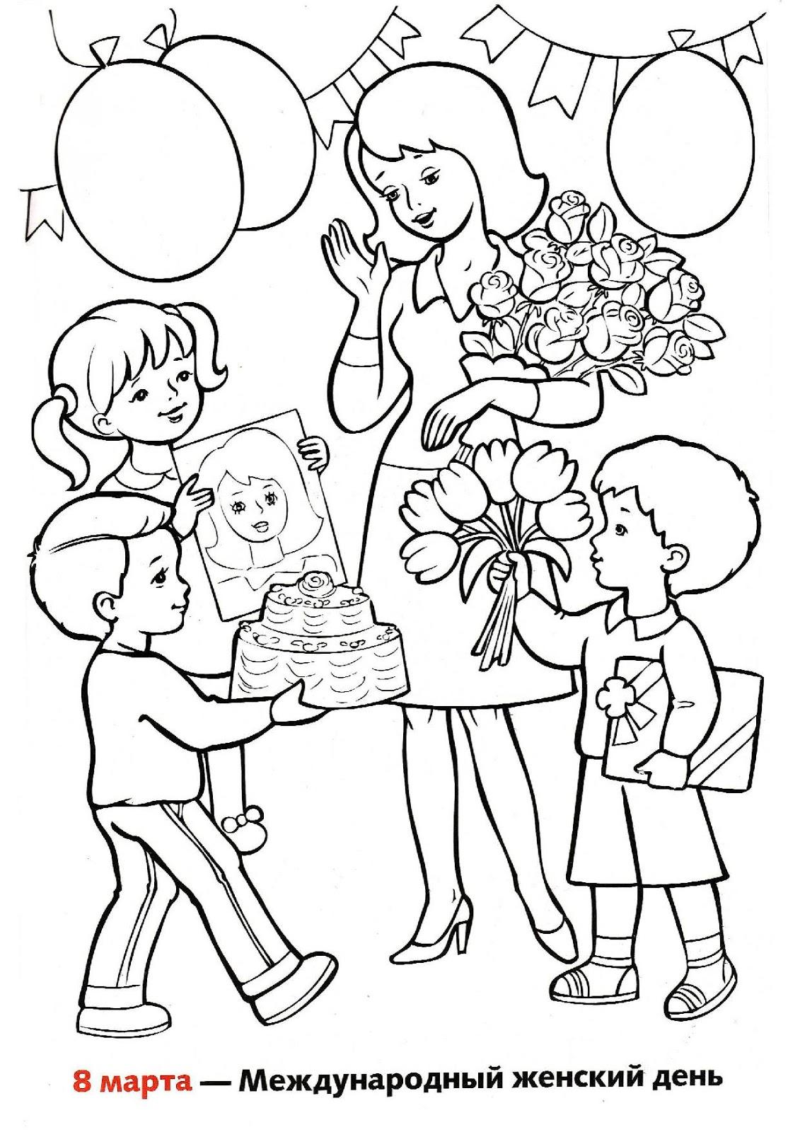 Поздравление, раскраска с днем воспитателя распечатать