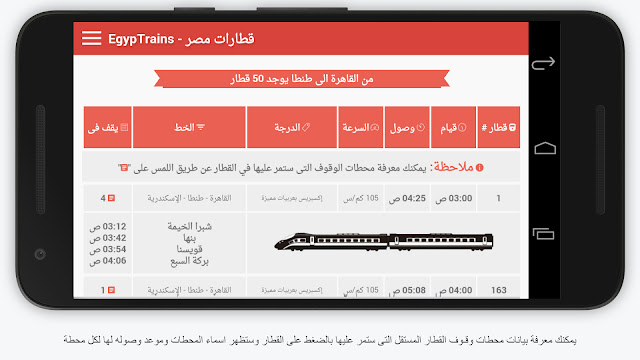 مواعيد قطارات مصر الجديدة 2017 - جدول المواعيد واسعار التذاكر لسكك حديد مصر والاسكندرية والصعيد