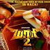 Rowdy Baby Song Lyrics - Maari 2