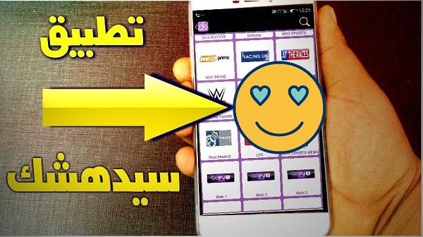 تطبيق مجاني لمشاهدة جميع القنوات المشفرة و قنوات عربية وعالمية بدون تقطيع 2018