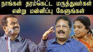Naam tamilar seeman on tamilisai & Dr Krishnasamy
