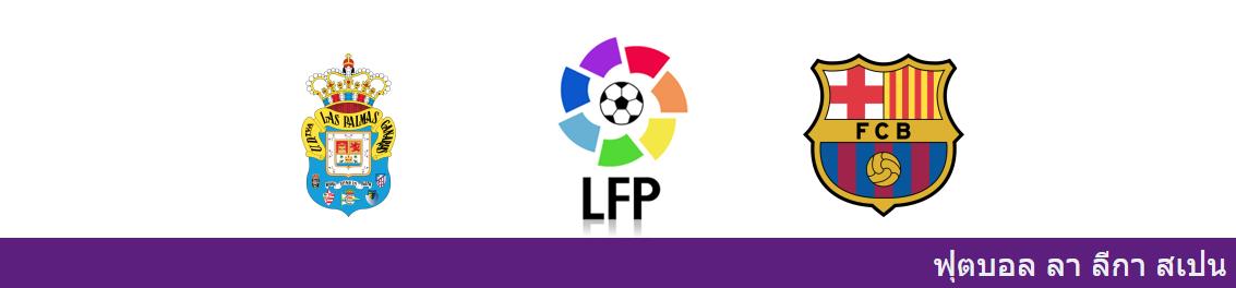 บาคาร่า ออนไลน์ วิเคราะห์บอล ลา ลีกา ระหว่าง ลาส พัลมาส vs บาร์เซโลน่า