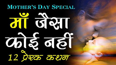 Happy Mothers Day 2019 Status in Hindi Images Download