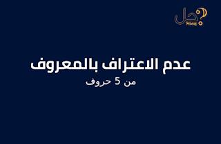 عدم الاعتراف بالمعروف من 5 حروف لغز 508 فطحل