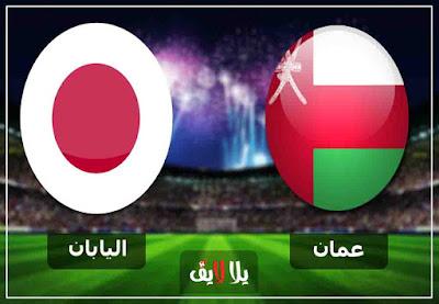 مباراة عمان واليابان بث مباشر اليوم