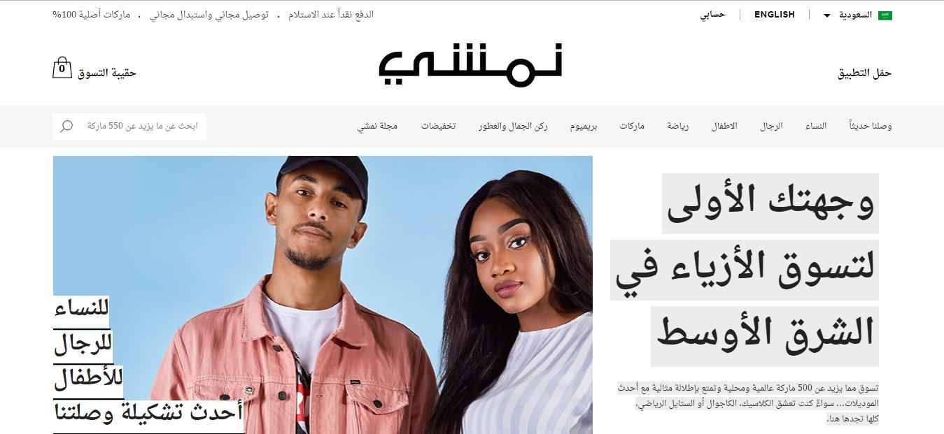19846a7ad موقع نمشي وجهتك العربية للتسوق من الأنترنت - موقع عرب شوبينج
