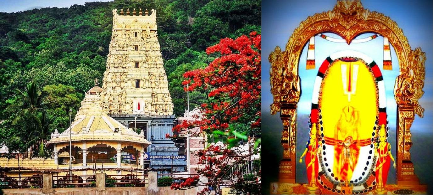 సింహాచలం లక్ష్మీనరసింహస్వామి  - Simhachalam Lakshminarasimha swamy