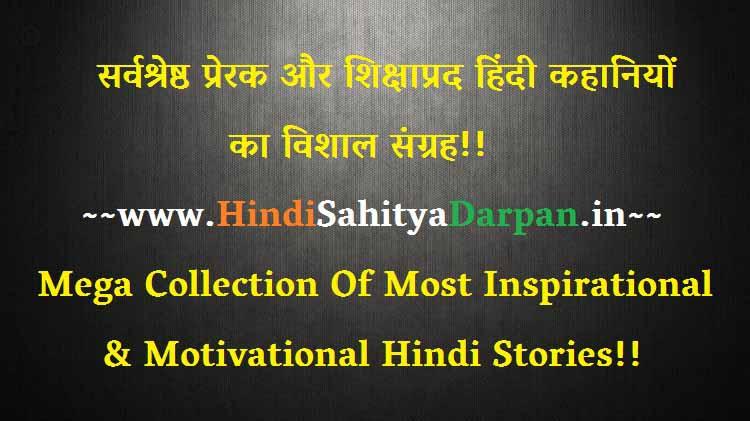 Hindi Motivational Stories,Inspirational Story in Hindi, Hindi Moral Stories