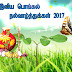 HAPPY PONGAL 2017 CELEBRATION PICTURES TAMIL