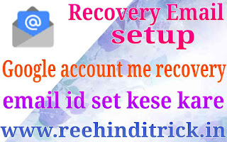 Google account me recovery email set kaise kare 1