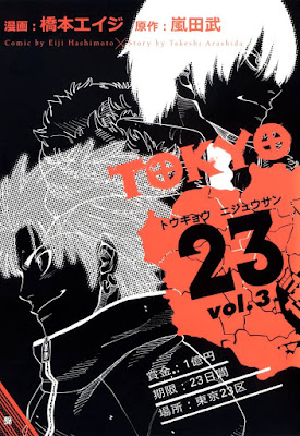 TOKYO23 第01-03巻 zip online dl and discussion