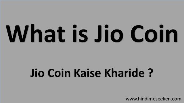 Jio Coin Kya Hai Aur Kaise Kharide in Hindi - HindiMeSeeken
