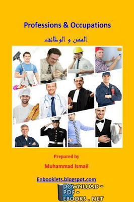 كتاب المهن والوظائف بالانجليزية download-pdf-ebooks.org-01081833Xm9Q3.jpg