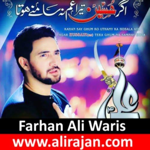 FARHAN ALI WARIS NOHAY 2019 FREE DOWNLOAD MP3
