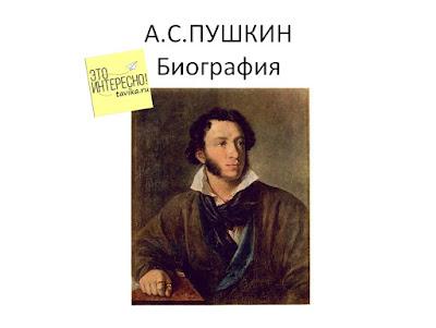 Презентация для детей о Пушкине. Скачать