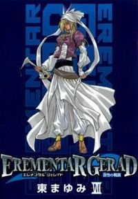 Erementar Gerad: Aozora no Senki