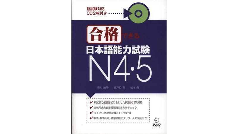 Goukaku Dekiru Nihongo Nouryoku Shiken N4-5 - Japanese Study