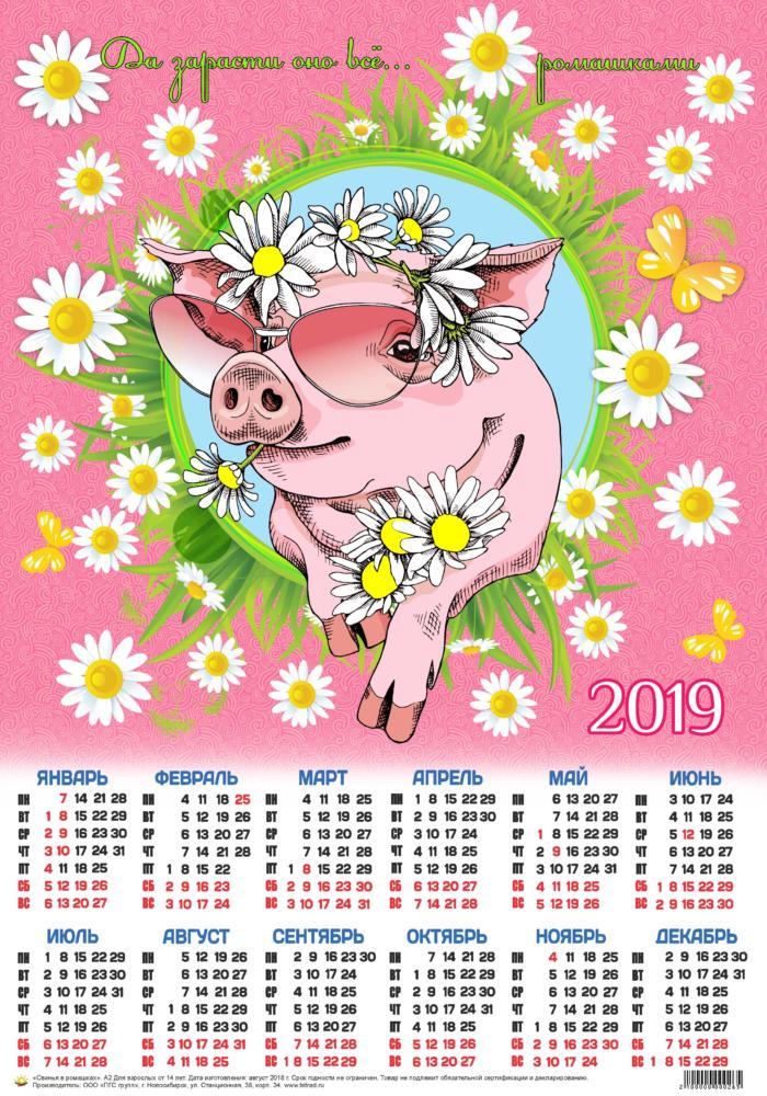 Коробочка для, картинки с календарем на 2019