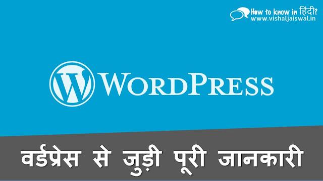 WordPress क्या है? वर्डप्रेस के बारे में पूरी जानकारी। (About WordPress in Hindi) वर्डप्रेस CMS के बारे में (WordPress CMS (Content Management System) Open Source) वेब होस्टिंग (Web hosting) डोमेन नामे (Domain Name)