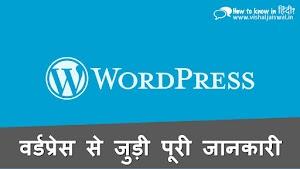 WordPress क्या है? (पूरी जानकारी)
