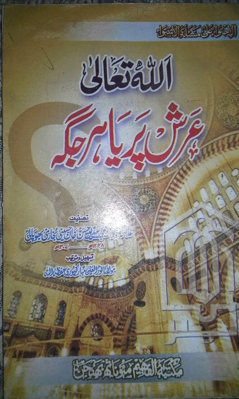 Books by ulema is allah on his throne or everywhere is allah on his throne or everywhere altavistaventures Images