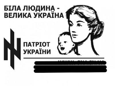 """Кто и зачем лепит из самого опасного укронациста """"русского националиста"""""""