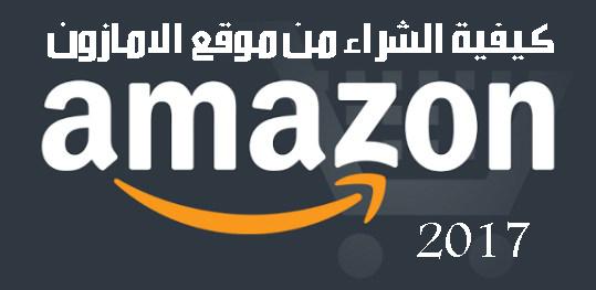 كيفية الشراء من موقع امازون خطوة بخطوة في البلدان العربية