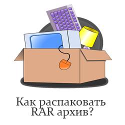 Как распаковать Rar архив онлайн?