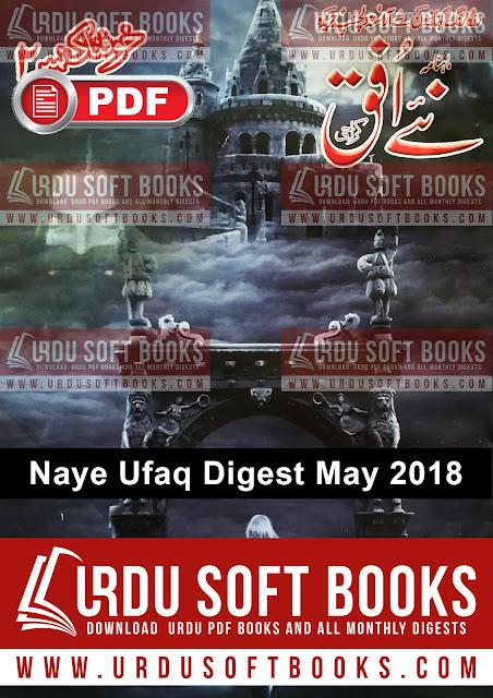 Naye Ufaq Digest May 2018