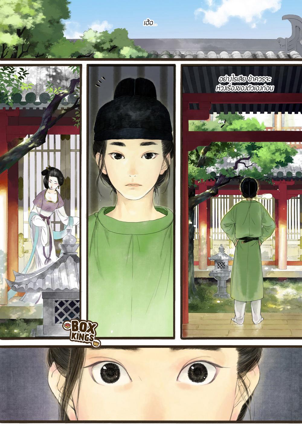 Shi Yi Lu ตอนที่ 1 หน้า 8