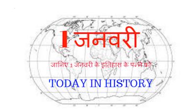 1 January Aaj Ka Itihas
