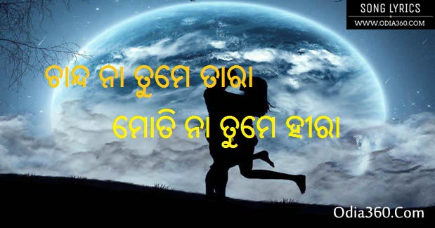 Chanda Na Tume Tara Odia Song Lyrics movie Chinha Achinha