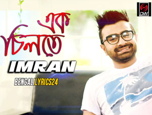 Ek Chilte - Imran, Bangla MP3 Song