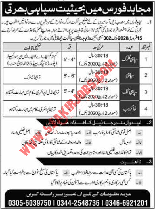 Pakistan Army Mujahid Force Jobs 2020 Apply Now