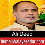 https://www.humaliwalyazadar.com/2019/03/ali-deep-manqabat-2019.html