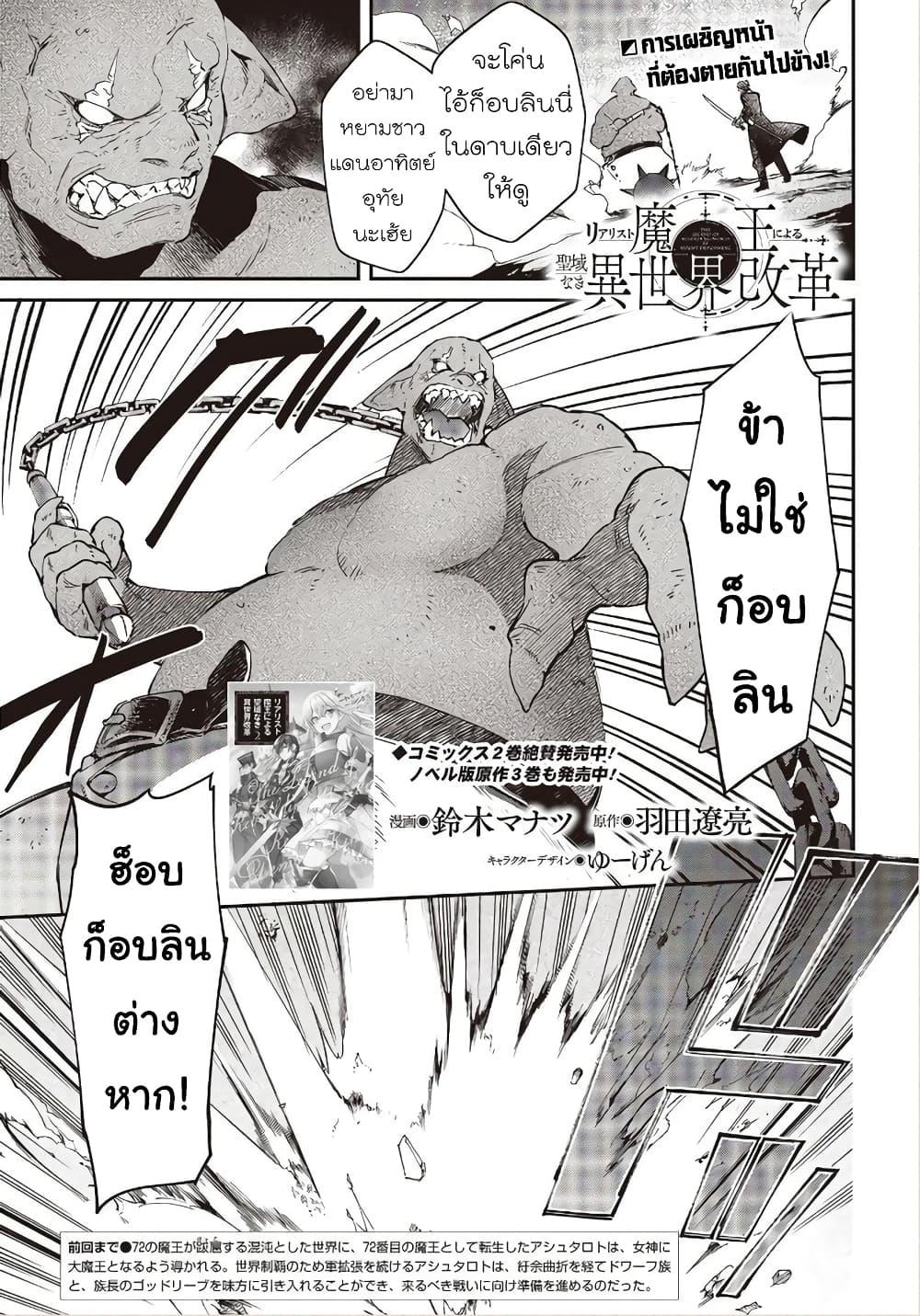 Realist Maou Niyoru Seiiki Naki Isekai Kaikaku ตอนที่ 17