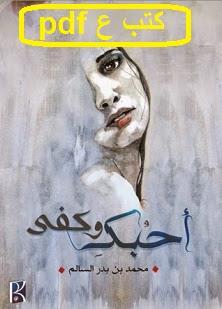 تحميل رواية احبك وكفي pdf محمد السالم