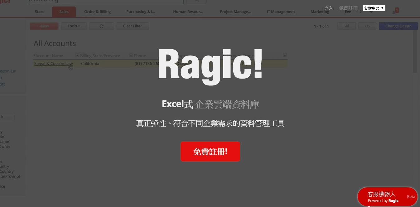 Ragic:台灣開發 Excel 式企業雲端資料庫,取代 Excel、 ERP