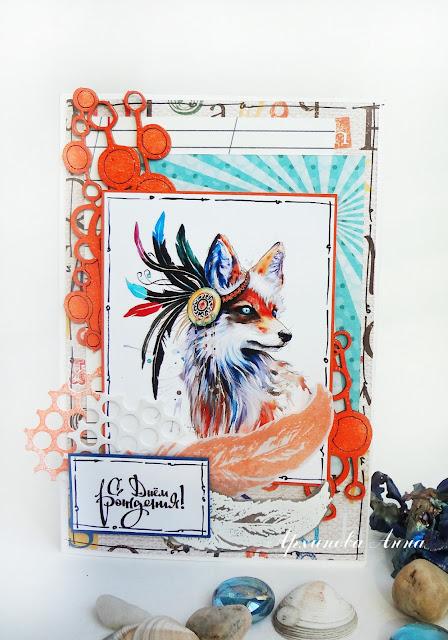 Павлик днем, открытка хитрый лис